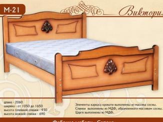 кровать Виктория М-21 - Мебельная фабрика «Селена»