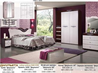 Набор мебели для спальни «Джульета» - Мебельная фабрика «КМК»
