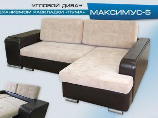 диван угловой «Максимус-5» - Мебельная фабрика «Сеть-М», г. Ульяновск