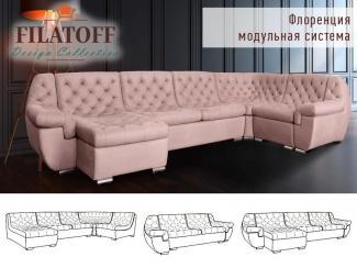 Модульный диван Флоренция