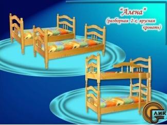 Разборная двухъярусная кровать Алена - Мебельная фабрика «Лик»