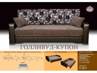 Прямой диван в темном цвете Голливуд-купон - Мебельная фабрика «Альянс-М»
