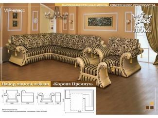 Диван Корона Премиум 3 - Мебельная фабрика «Корона Люкс»
