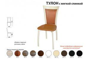 Стул Тулон с мягкой спинкой - Мебельная фабрика «Аврора»