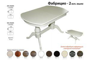 Раскладной стол Фабрицио мыло - Мебельная фабрика «Аврора»