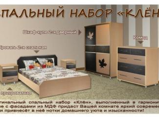 Спальный гарнитур Клён