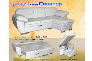 Диван  Сенатор с оттоманкой - Мебельная фабрика «Добрый Диван»