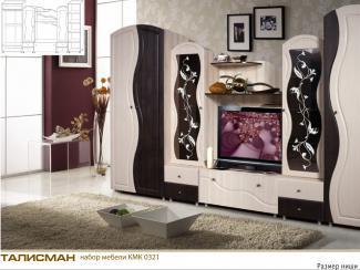 Набор мебели «Талисман» - Мебельная фабрика «КМК»