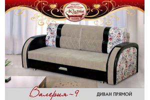 Диван прямой Валерия 9 - Мебельная фабрика «ЮлЯна»