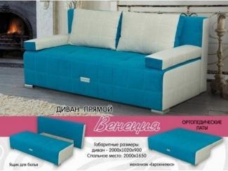 Малогабаритный голубой диван Венеция - Мебельная фабрика «Алмаз»