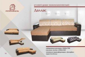 Диван угловой Даллас  - Мебельная фабрика «Регион-мебель», г. Ульяновск