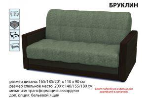 Прямой диван Бруклин  - Мебельная фабрика «Аврора»