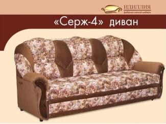 Диван прямой Серж 4 - Мебельная фабрика «Идиллия»