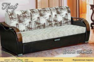 Диван прямой Граф - Мебельная фабрика «РаИра»