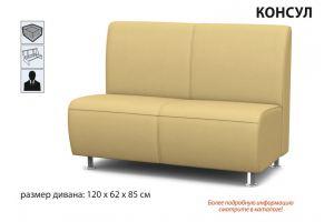 Диван прямой Консул - Мебельная фабрика «Аврора»
