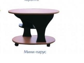 Стол журнальный Мини парус - Мебельная фабрика «Феникс»