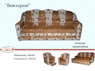 Диван прямой Виктория - Мебельная фабрика «Самур»