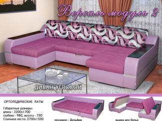 диван угловой «Версаль модуль 2»