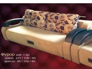 диван прямой Фурор