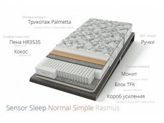 Матрас  Расмус Симпл - Мебельная фабрика «Sensor Sleep»