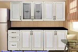 Кухня Рамка золотая патина - Мебельная фабрика «Колибри»
