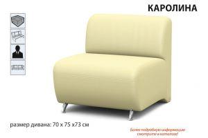 Кресло Каролина - Мебельная фабрика «Аврора»