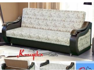 Диван-книжка ИСП-2 - Мебельная фабрика «Олимп»