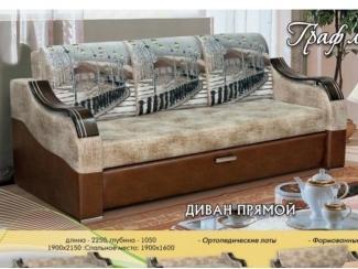 Диван прямой Граф люкс - Мебельная фабрика «РаИра»