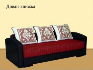 диван-книжка - Мебельная фабрика «Алина», г. Москва