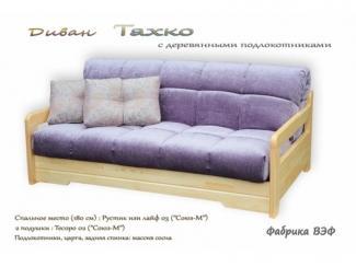 Диван Тахко с деревянными подлокотниками - Мебельная фабрика «ВЭФ», г. Владимир
