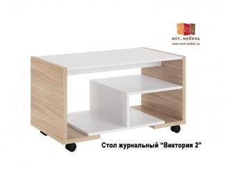 Журнальный стол Виктория 2 - Мебельная фабрика «МСТ. Мебель»