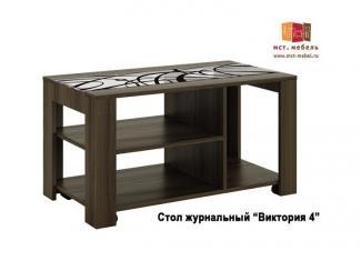 Журнальный стол Виктория 4 - Мебельная фабрика «МСТ. Мебель»