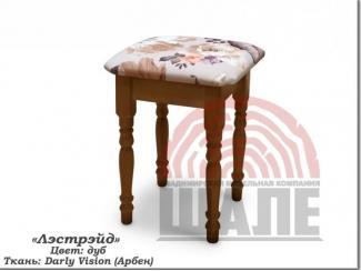 Табурет Лэстрэйд - Мебельная фабрика «ВМК-Шале»