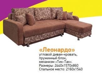 Угловой диван-кровать Леонардо - Мебельная фабрика «Новодвинская мебельная фабрика»