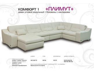 Диван угловой Плимут с боковинами - Мебельная фабрика «Верди»