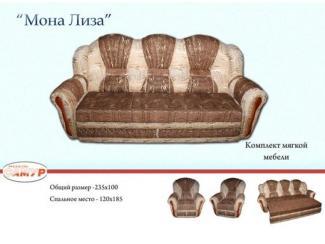 Диван прямой Мона Лиза - Мебельная фабрика «Самур»