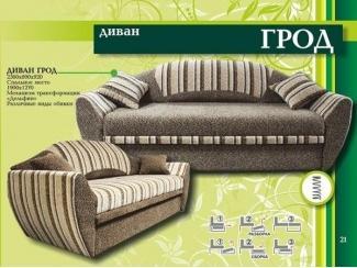 Диван прямой  Грод - Мебельная фабрика «Икар»