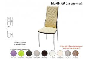 Стул Бьянка 2х цветный - Мебельная фабрика «Аврора»