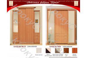 Шкаф SKM 80 - Мебельная фабрика «Крокус» г. Волжск