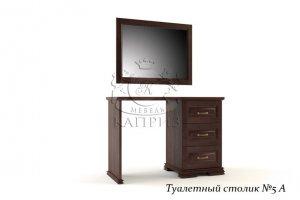 Деревянный туалетный стол 5А - Мебельная фабрика «Каприз»