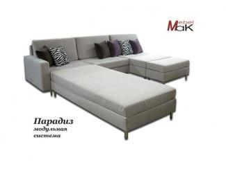 Модульный угловой диван Парадиз - Изготовление мебели на заказ «Мак-мебель», г. Санкт-Петербург