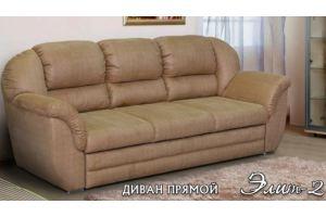 Прямой диван Элит 2 - Мебельная фабрика «РаИра»