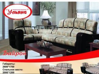 Угловой диван Байрон - Мебельная фабрика «Ульяна»