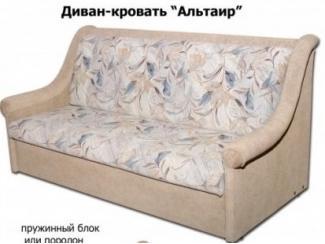 Диван-кровать Альтаир - Мебельная фабрика «Атаир-Мебель»