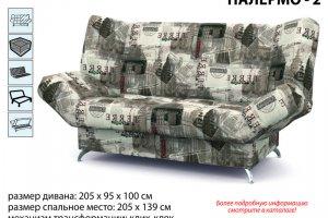 Диван Палермо 2 - Мебельная фабрика «Аврора»