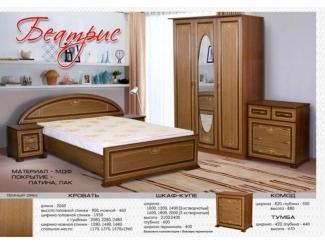 Спальный гарнитур Беатрис   - Мебельная фабрика «Бригантина»