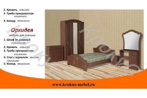 Спальный гарнитур Орхидея - Мебельная фабрика «Крокус»