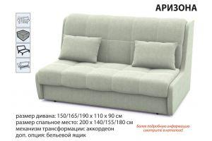 Диван Аризона - Мебельная фабрика «Аврора»