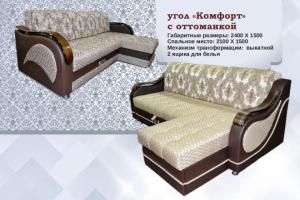 Угловой диван Комфорт с оттоманкой - Мебельная фабрика «АВА»