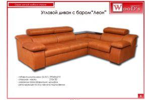 Угловой диван с баром Леон